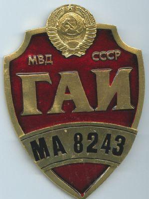 Placa Policia Rusia