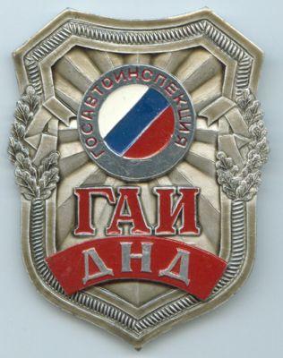 Placa Metalica Policia Rusia