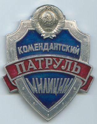 Placa Metalica de Policia Rusia 2